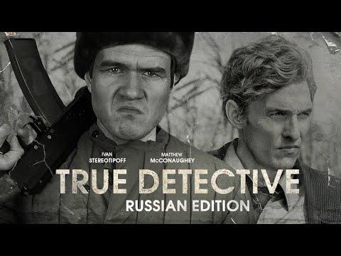 Настоящий Детектив [Russian Edition]