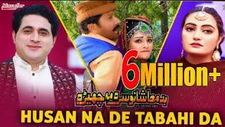 Pashto new film song 2019   Badmashano Sara Ma Chera   Shah Farooq Gul Rukhsar   Ala Wash