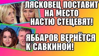 Дом 2 Свежие новости и слухи! Эфир 14 ОКТЯБРЯ 2019 (14.10.2019)