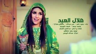 تحميل اغاني شيماء و حمود ناصر و علي عبد الله و سلطان مفتاح و جاسم محمد - هلال العيد MP3