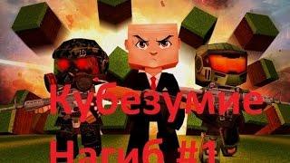 SHOGUN PLAY VS SKYMAN! Кубезумие 2