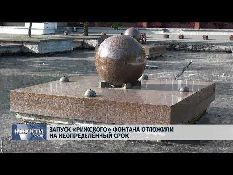 10.09.2019 / Запуск «Рижского» фонтана отложили на неопроеделенный срок