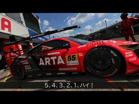 スーパーGT 第4戦もてぎ GT300 ARTA55号車 のハイライト動画