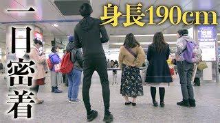 身長190cmの大男が全身タイツで1日生活したらどうなる?【高身長あるある】