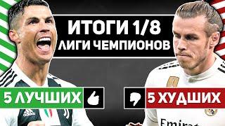 Лучшие и Худшие Футболисты 1/8 Лиги Чемпионов!