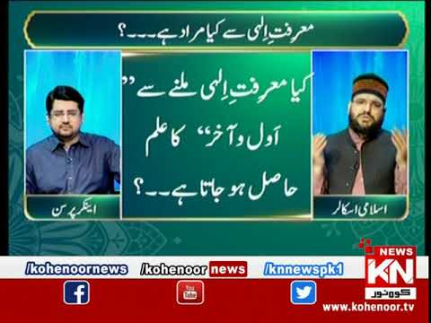 Rah-e-Falah Iftar Transmission 03 May 2020 | Kohenoor News Pakistan