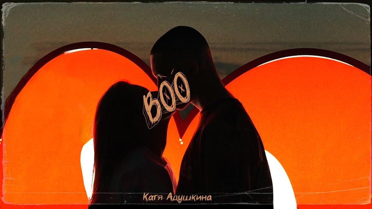 Катя Адушкина — Boo