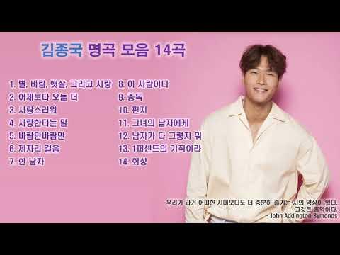 김종국 노래모음 : 역대 BEST 14곡 연속듣기