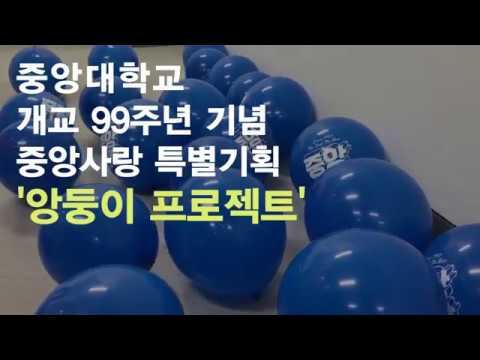 2017 중앙대학교 개교 99주년 기념 '앙둥이 프로젝트' 영상