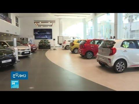 العرب اليوم - شاهد: مبيعات السيارات في تونس تشهد تراجعًا كبيرًا