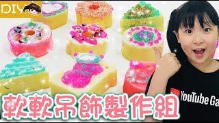 【DIY】軟軟吊飾製作組[NyoNyoTV妞妞TV玩具]