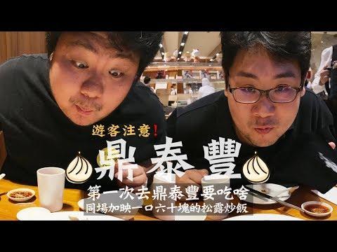 張家兄弟稽查鼎泰豐1200的松露炒飯!!