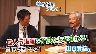 第175回① 山口秀範氏:偉人伝講座で子供たちが変わる!