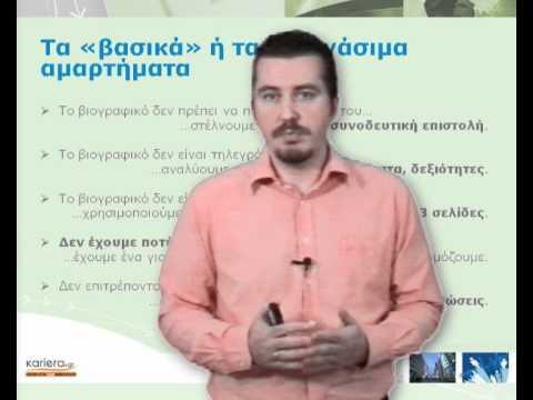 kariera.gr - Ιδανικό CV στην εποχή του Internet