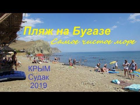 Крым, СУДАК 2019, Пляж Бугаз, Повелитель морей. Жаркий август, всё свое везти с собой
