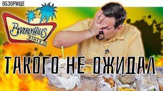 Доставка Beverly Hills Diner (Беверли Хилз) | Падение легенды
