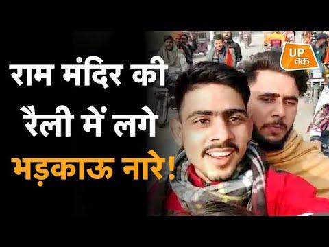 Ram Mandir की रैली में लगे भड़काऊ नारे!