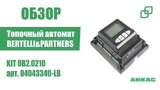 Топочный автомат BERTELLI&PARTNERS KIT OB2.0210 арт. 04043340-LB