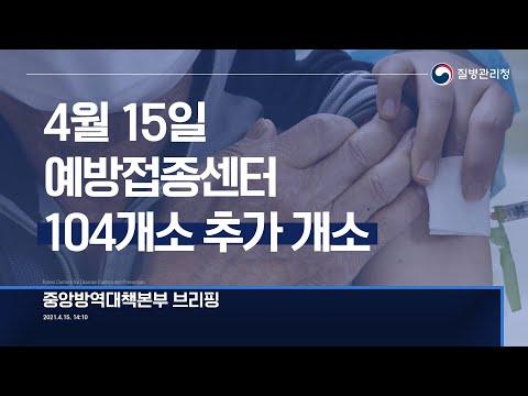 (요약)🔊코로나19 중앙방역대책본부 정례브리핑(2021.04.15.)