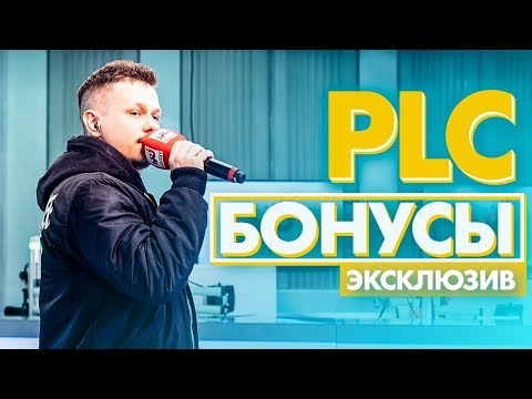 """PLC - Премьера сингла """"Бонусы"""" на Радио ENERGY"""