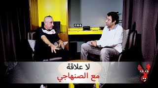 لا علاقة : كاميرة خفية  مع سعيد الصنهاجي Senhaji | Télé Maroc
