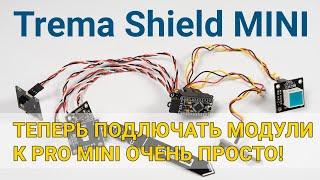 Подключать модули к Arduino PRO MINI проще с новым Trema Shield MINI