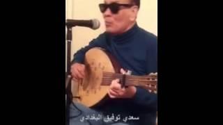 تحميل اغاني سعدي توفيق البغدادي هيهات ترجع ذيج الايام على العود MP3
