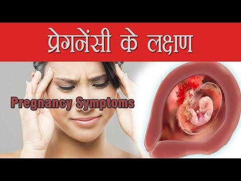 Download प्रेगनेंसी के लक्षण : गर्भावस्था के पहले सप्ताह में आते हैं ये बदलाव Pregnancy Symptoms HD Mp4 3GP Video and MP3