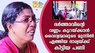 Wife takes Husband for Ayurvedic weight reduction treatment, gets pranked | #OhMyGod | EP 157