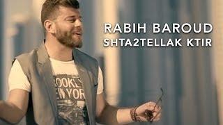 Rabih Baroud - Shta2tellak Ktir (Official Music Video) | ربيع بارود - اشتقتلك كتير تحميل MP3