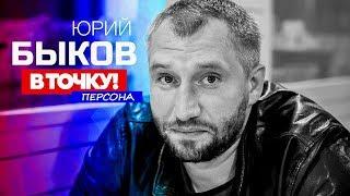 """Юрий Быков на ток-шоу """"В точку! Персона"""""""
