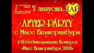 RАЙ Night Club Pre Party Мисс Екатеринбург