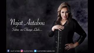 تحميل اغاني Najat Aatabou - Sabra ou Chkaya Lilah (Official Audio)| نجاة اعتابو - صابرة و شكاية لله MP3