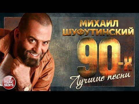 Михаил Шуфутинский - Лучшие песни 90-х