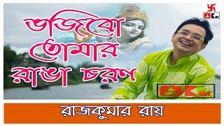 ভজিবো তোমার রাঙাচরণ | Bhojibo Tomar Ranga Charan | Rajkumar Roy