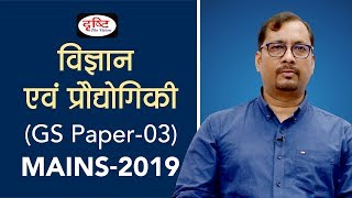 GS Paper 03 (Science & Technology) - Mains Paper Discussion 2019
