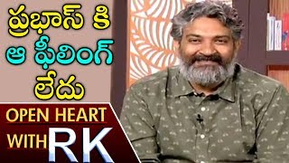 Director SS Rajamouli About Prabhas   Open Heart With RK   ABN Telugu