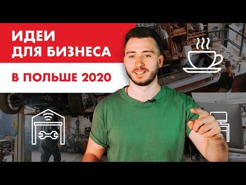 Идеи для бизнеса в Польше 👉 2021