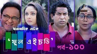 Fool HD   Ep 100   Mosharraf Karim, Preeti, S. Selim, FR Babu   Natok   Maasranga TV   2018