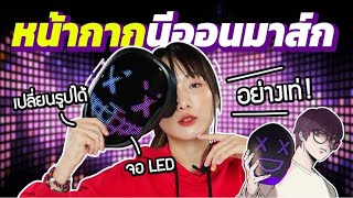 ซอฟรีวิว: หน้ากาก LED มีไฟ เปลี่ยนหน้าได้!! เท่มากๆ🔥【GLO Smart LED Masks】