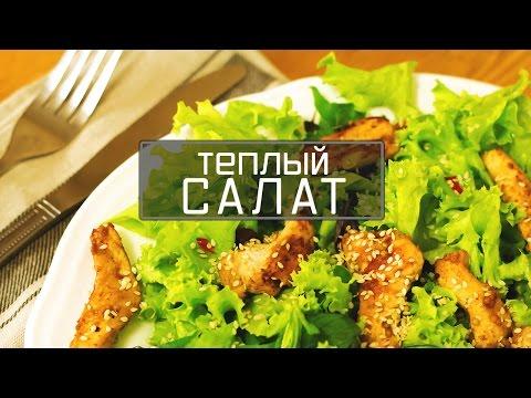 Теплый салат. Салат с курицей