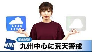 お天気キャスター解説10月6日土の天気