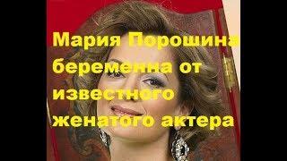 Мария Порошина беременна от известного женатого актера. Новости шоу-бизнеса