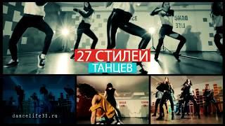 Школа танцев Dance Life. Москва, Белгород. Промо