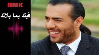 تحميل اغاني نقولا سعادة نخلة - فيك يما بلاك   الحان مروان خوري MP3