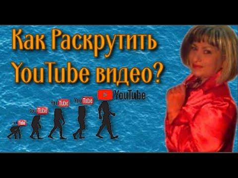 Как Раскрутить YouTube видео? Методы раскрутки YouTube видео
