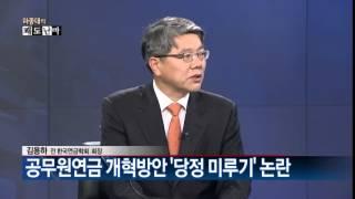 정부, '공무원 연금 개혁' 겁만 주고 실행 못한다?_채널A_쾌도난마 704회