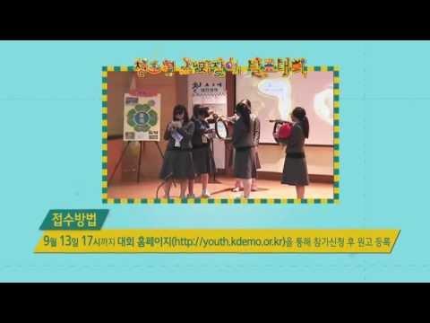 제5회 청소년 사회참여 발표대회 홍보 영상