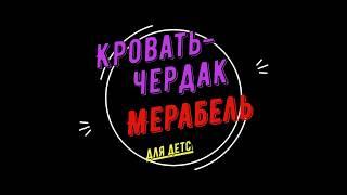 Кровать чердак с рабочей зоной, тумбой и полками (к18) Merabel от компании Мерабель - видео