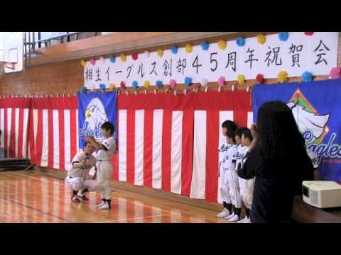 20130609 相生イーク?ルス 創立45周年式典@第三日野小学校